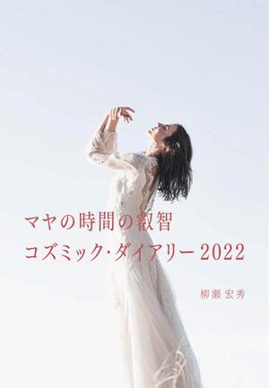 10冊セット「マヤの時間の叡智コズミック・ダイアリー2022」(2021.7.26~2022.7.25)