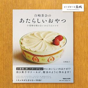 白崎茶会のあたらしいおやつ  〜小麦粉を使わない かんたんレシピ〜 【白崎裕子】