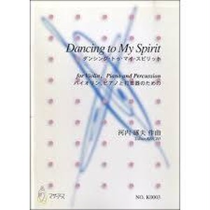 K0003 ダンシング・トゥ・マイ・スピリット(ヴァイオリン、ピアノ、打楽器/河内琢夫/楽譜)