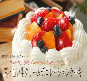 真っ白生クリームデコレーションケーキ4号 【12cm3~4人】