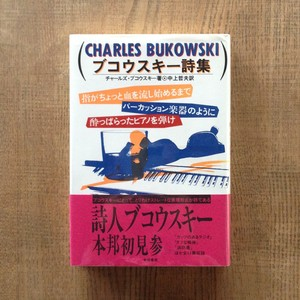 ブコウスキー詩集 指がちょっと血を流し始めるまでパーカッション楽器のように酔っぱらったピアノを弾け