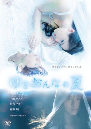 映画『ゆきおんなの夏』DVD