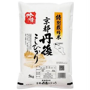 京都府 丹後 コシヒカリ 特別栽培米 5kg 送料無料(30年産 白米/玄米)