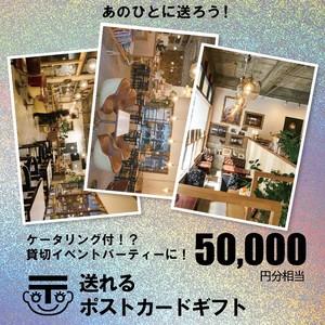 送れる★ポストカードチケット5万円相当