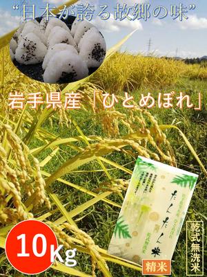 岩手県雫石産【ひとめぼれ】精米 乾式無洗米 10Kg/袋【送料別途】