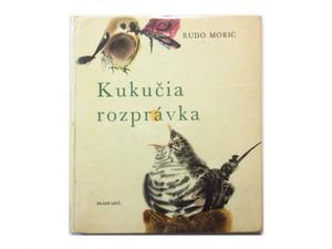 ミルコ・ハナーク「Kukucia rozpravka」1967年