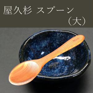 屋久杉 スプーン(大)