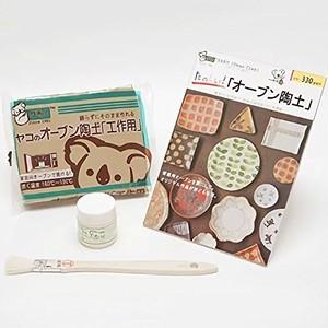 オーブン陶土セット「Basic」【陶芸 オーブン陶芸】