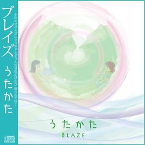 Blaze 2ndCDアルバム「うたかた」
