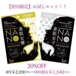 【初回限定】ヴィアラクティ ナノゴールド「素肌女優」&ナノシルバー「素肌女子」フェイスマスクセット