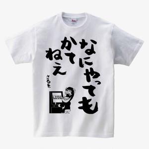 かてねえTシャツ白