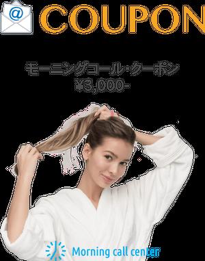 [メール送信]モーニングコール・クーポン3000ポイント