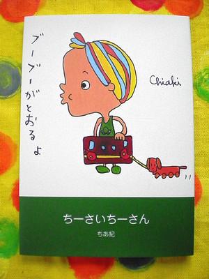 A-2 イラスト絵本 「ちーさいちーさん」