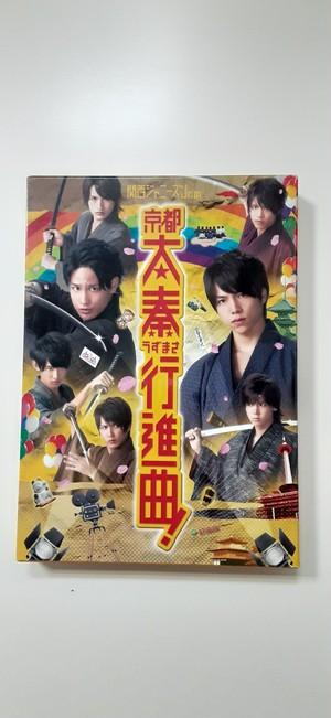 関西ジャニーズJr.の 京都太秦行進曲!  初回限定 豪華版 【DVD】