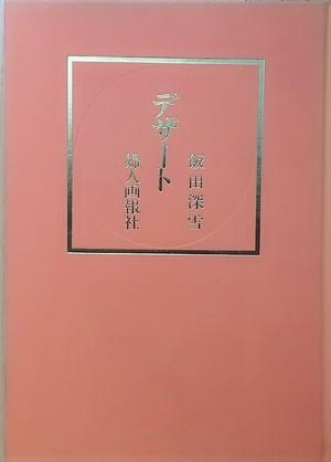 【昭和 お菓子本】飯田深雪 デザート(カバー無し)