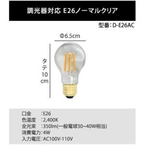 【調光器対応】E26 エジソンバルブ LED ノーマルクリア
