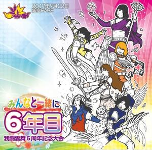 【DVD】2017.9.22 みんなと一緒に6年目