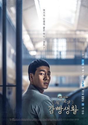 韓国ドラマ【賢い監房生活】Blu-ray版 全16話