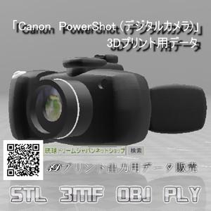 「Canon  PowerShot (デジタルカメラ)」3Dプリント用データ
