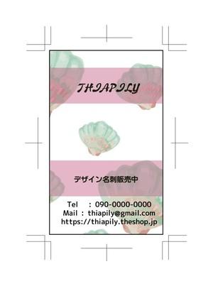 デザイン名刺・ショップカード 374