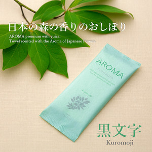 【アロマおしぼり~森の香り~】AROMA Premium with yuica