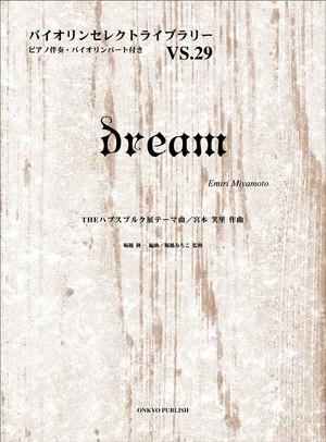 dream 宮本笑里