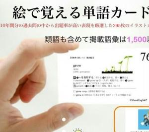 絵で覚える単語カード(英検®2級)動詞、形容詞、名詞、句動詞データ版