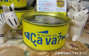 サヴァ缶(サバ缶)プレーン2・レモンバジル3・チリ1個セット(レシピ付)