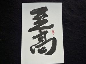 postcard 「至高」