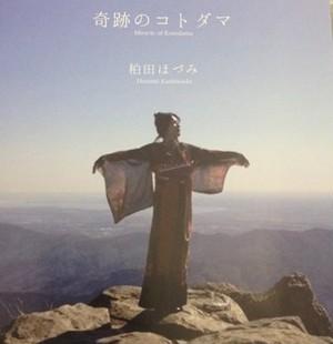 アルバムCD 柏田ほづみ「奇跡のコトダマ 」