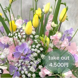 店頭渡し【フラワーアレンジメント】お花屋さんが選ぶお任せアレンジ4500円  A-87