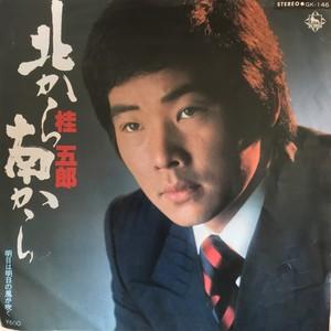 (7inch) 桂五郎 / 北から南から