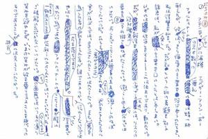 柴田元幸[手書き翻訳原稿  / 短編2編]