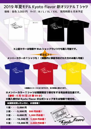 【6月17日23時59分締切】Kyoto flavor 2019 SUMMER 新オリジナルTシャツ