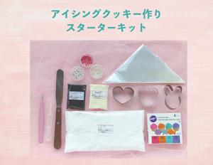 【A】アイシングクッキー作り♡スタータキット