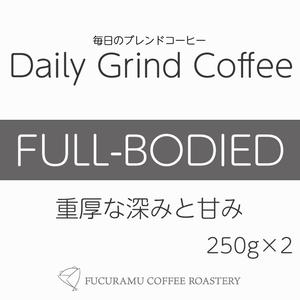 毎日のブレンドコーヒー フルボディ Daily Grind Coffee 250g×2個