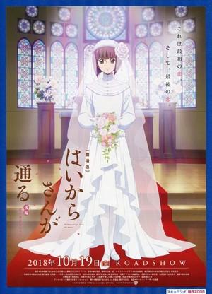 はいからさんが通る 後編 −花の東京大ロマン−