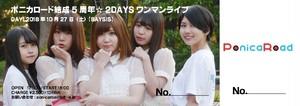 ポニカロード結成5周年☆2DAYSワンマンライブ 1日目チケット