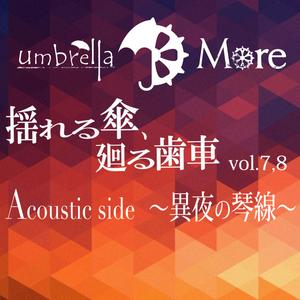 「揺れる傘、廻る歯車vol.8」Acoustic side -異夜の琴線- 9月16日(日)SARAVAH東京公演チケット