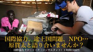 原貫太と国際協力フリートーク(コンサルタント)