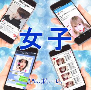 【Jin-Machine】 CD「女子」TYPE-B