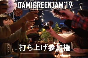 ITAMI GREENJAM'19 打ち上げ参加権