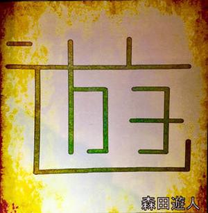 遊CD/森田 遊人