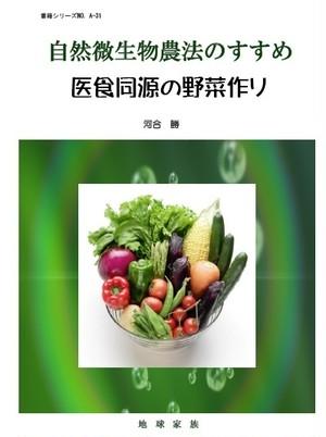 【A-31】自然微生物農法のすすめー医食同源の野菜作り