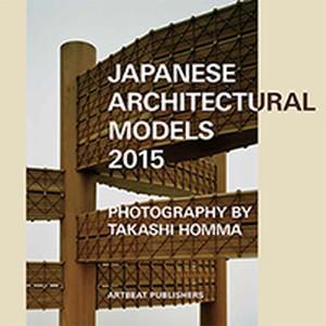 ホンマタカシ(TAKASHI HOMMA)JAPANESE ARCHITECTURAL MODELS 2015