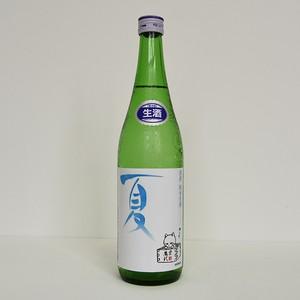 夏の純米生酒720ml(数量限定)