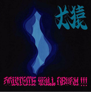 CD / 犬猿 / Jolypate Wall Crush
