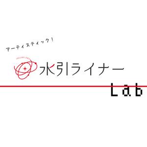 【入会所】水引ライナーLab