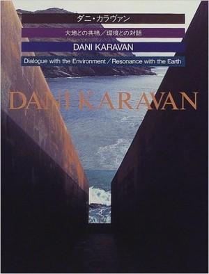 ダニ・カラヴァン「大地との共鳴・環境との対話」カタログ