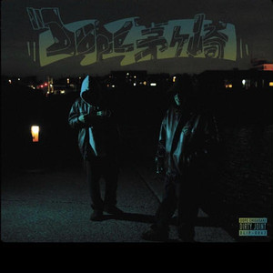DIRTY JOINT / DOPE茅ヶ崎 [CD]